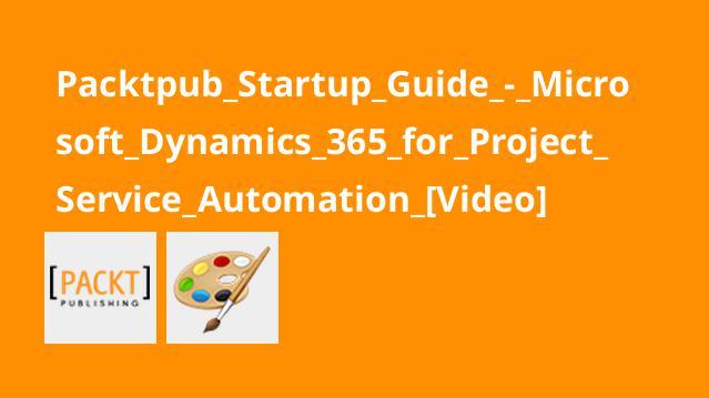 آموزش راه اندازیMicrosoft Dynamics 365 برایاتوماسیون خدمات پروژه